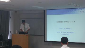 #11 SFC研究会開催風景-5