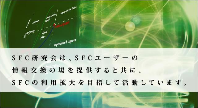 SFC研究会